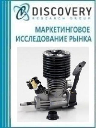 Анализ рынка рельсовых двигателей внутреннего сгорания (ДВС) в России (с предоставлением базы импортно-экспортных операций)