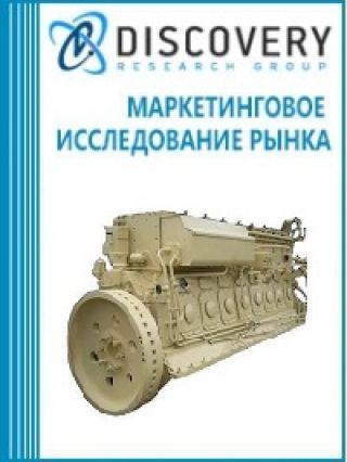 Маркетинговое исследование - Анализ рынка судовых двигателей внутреннего сгорания (ДВС) в России (с предоставлением базы импортно-экспортных операций)