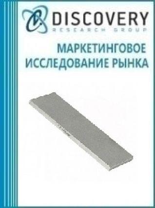 Маркетинговое исследование - Анализ рынка сменных брусков, пластин и вставок для инструментов в России