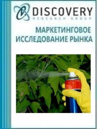 Анализ рынка агрохимической продукции (инсектициды, гербициды, фунгициды, родентициды, противовсходовые средства, регуляторы роста растений) в России (с предоставлением базы импортно-экспортных операций)