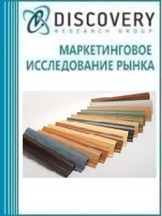 Анализ рынка плинтусов (ПВХ, MDF, HDF, шпон) в России