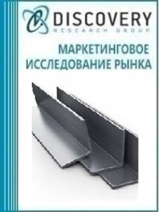 Маркетинговое исследование - Анализ рынка стальных уголков в России (с предоставлением базы импортно-экспортных операций)