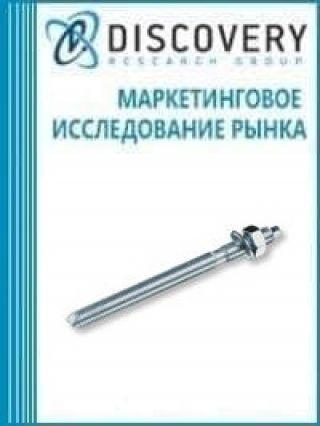 Анализ рынка химического крепежа (химических анкеров) в России