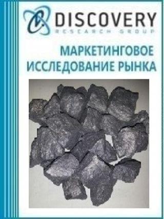 Анализ рынка ферровольфрама в России