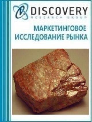 Анализ рынка полевого шпата в России