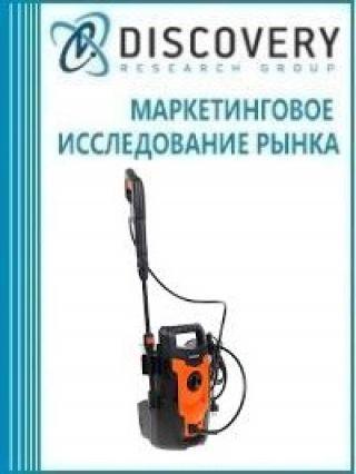 Анализ рынка автомобильных аппаратов высокого давления (АВД, автомоек) в России (с предоставлением базы импортно-экспортных операций)