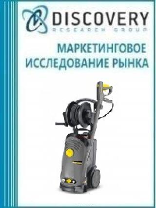 Маркетинговое исследование - Анализ рынка профессиональных и промышленных (индустриальных) аппаратов высокого давления (АВД) в России: по моделям АВД (с предоставлением базы импортно-экспортных операций)