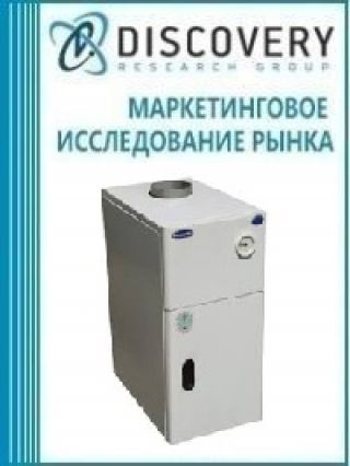 Маркетинговое исследование - Анализ рынка отопительной бытовой техники в России