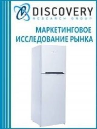 Маркетинговое исследование - Анализ рынка холодильной бытовой техники в России