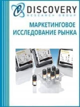 Маркетинговое исследование - Анализ рынка контрольных материалов для лабораторных исследований в России