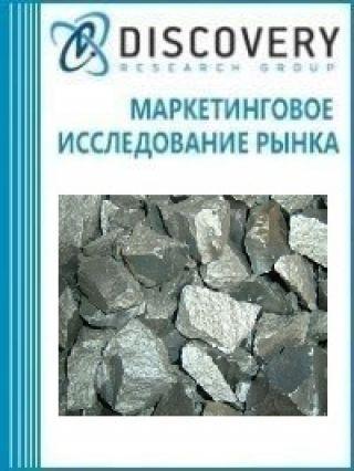 Анализ рынка феррофосфора в России