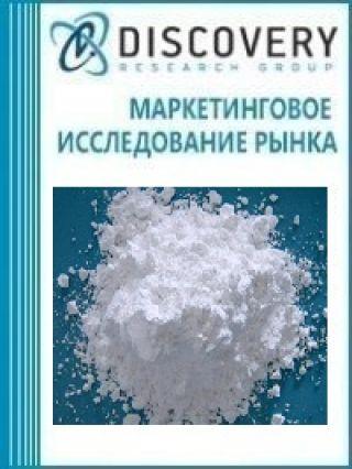 Анализ рынка чистого гидроксида алюминия (с массовой долей свыше 99%) в России (с предоставлением базы импортно-экспортных операций)