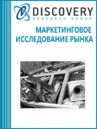 Маркетинговое исследование - Анализ рынка лома черных и цветных металлов в России  (с предоставлением базы импортно-экспортных операций)
