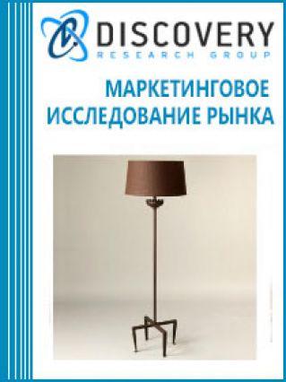 Маркетинговое исследование - Анализ рынка настольного, напольного и прикроватного осветительного оборудования