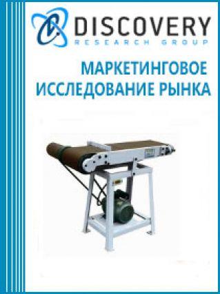 Маркетинговое исследование - Анализ рынка деревообрабатывающих станков в России
