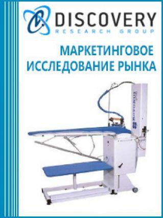 Маркетинговое исследование - Анализ рынка бытовой и промышленной гладильной техники в России
