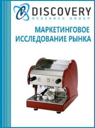 Анализ рынка бытовых и профессиональных кофемашин (кофеварок) в России