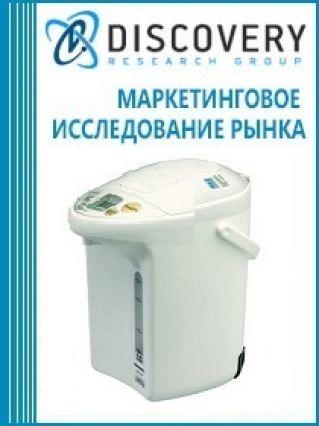 Маркетинговое исследование - Анализ рынка электрочайников и термопотов в России