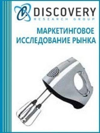 Анализ рынка миксеров, блендеров и кухонных комбайнов в России