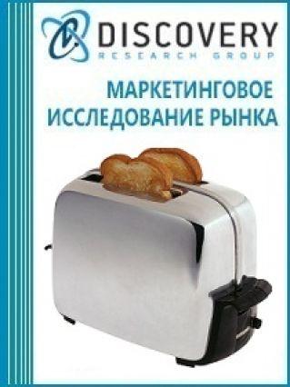 Маркетинговое исследование - Анализ рынка тостеров в России