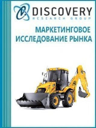 Анализ рынка карьерных экскаваторов в России. Прогноз на период до 2020 года