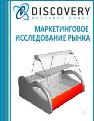 Маркетинговое исследование - Анализ рынка холодильного оборудования для общепита и торговли в России