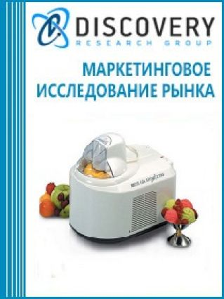 Маркетинговое исследование - Анализ рынка морожениц в России