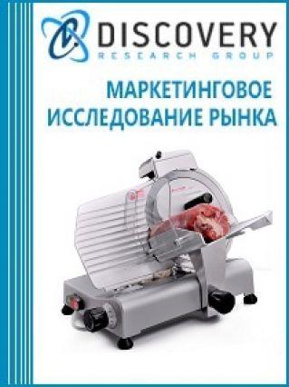 Маркетинговое исследование - Анализ рынка слайсеров (ломтерезок, электрорезок)в России