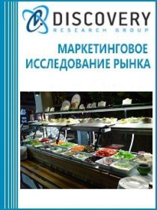 Маркетинговое исследование - Анализ рынка общественного питания в России. Сегмент кафетериев самообслуживания