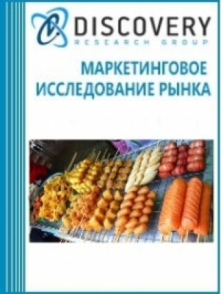 Маркетинговое исследование - Street food market in Russia. Street stalls/kiosks segment.