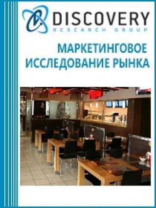 Маркетинговое исследование - Анализ рынка общественного питания в Приволжском федеральном округе
