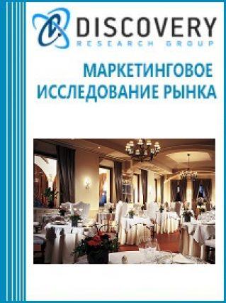 Маркетинговое исследование - Анализ рынка общественного питания в России. Сегмент ресторанов