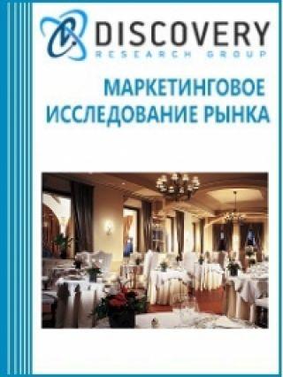 Анализ рынка классических ресторанов Санкт-Петербурга