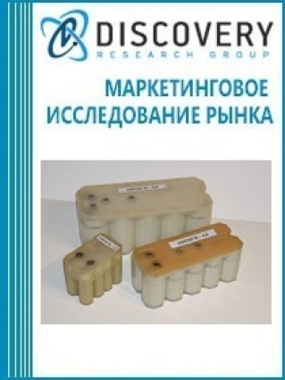 Маркетинговое исследование - Анализ российского рынка никель-металлгидридных аккумуляторов