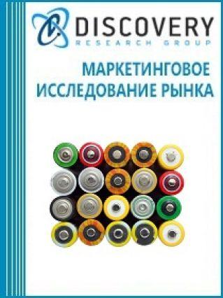 Маркетинговое исследование - Анализ рынка батареек в России (с предоставлением баз импортно-экспортных операций)