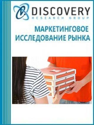 Маркетинговое исследование - Анализ рынка общественного питания в России. Сегмент организаций, осуществляющих доставку еды на дом