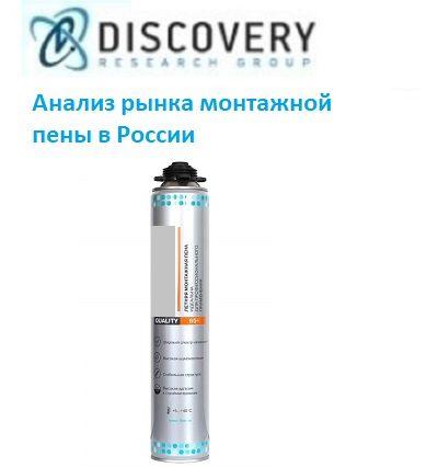 Маркетинговое исследование - Анализ рынка монтажной пены в России (с предоставлением базы импортно-экспортных операций)