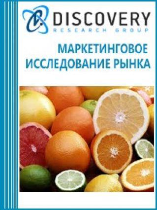 Маркетинговое исследование - Анализ рынка цитрусовых (апельсины, грейпфруты, помело, лаймы, лимоны и мандарины) в России
