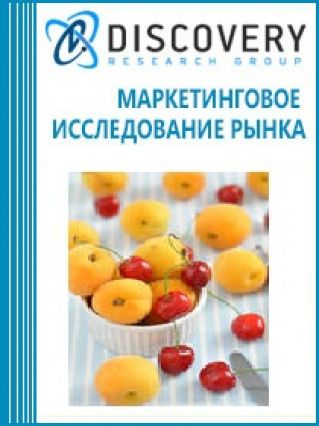 Маркетинговое исследование - Анализ рынка абрикосов, вишни и черешни, персиков (включая нектарины), слив в России