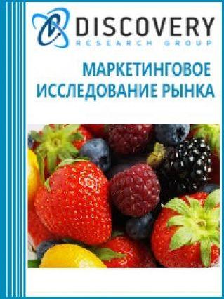 Маркетинговое исследование - Анализ рынка ягод в России