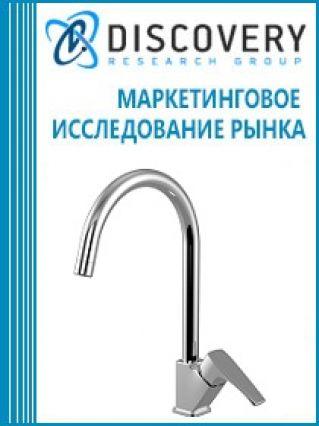 Маркетинговое исследование - Анализ рынка смесителей в России
