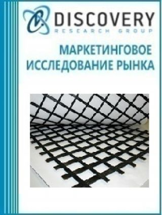 Анализ рынка геосинтетики (геотекстиль, геотекстильные изделия, геобарьеры, геокомпозиты) в России (с предоставлением базы импортно-экспортных операций)