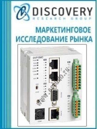 Маркетинговое исследование - Анализ рынка PLC (программируемые логические контроллеры) в России