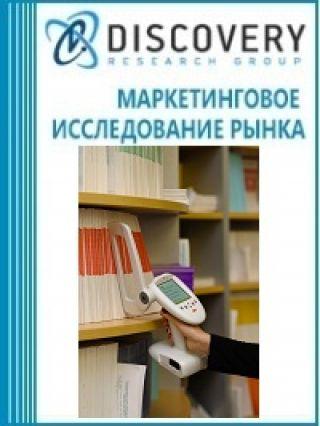 Маркетинговое исследование - Анализ рынка RFID-технологий в России