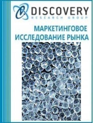Маркетинговое исследование - Анализ рынка алюмосиликатных микросфер в России