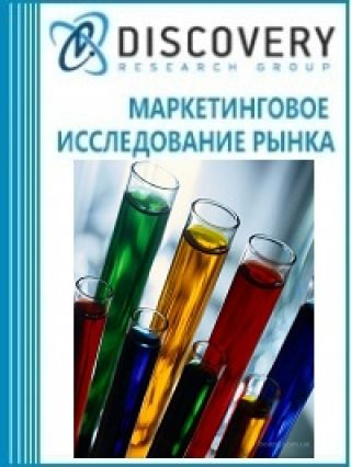 Маркетинговое исследование - Анализ рынка аминов с кислородсодержащей функциональной группой в России