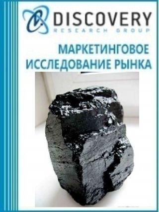 Анализ рынка антрацита в России