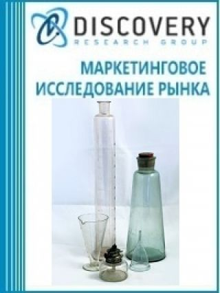 Маркетинговое исследование - Анализ рынка аптекарской посуды в России