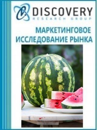 Маркетинговое исследование - Анализ рынка арбузов в России