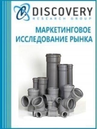 Маркетинговое исследование - Анализ рынка арматуры электроизоляционной из пластмасс в России